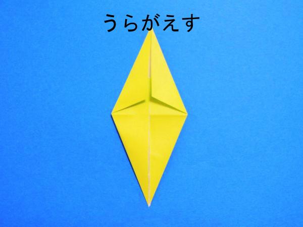 折り 折り紙 折り紙 星の折り方 : xn--o9ja9dn55ayerin411bcd3afbgz3gd4y.jp
