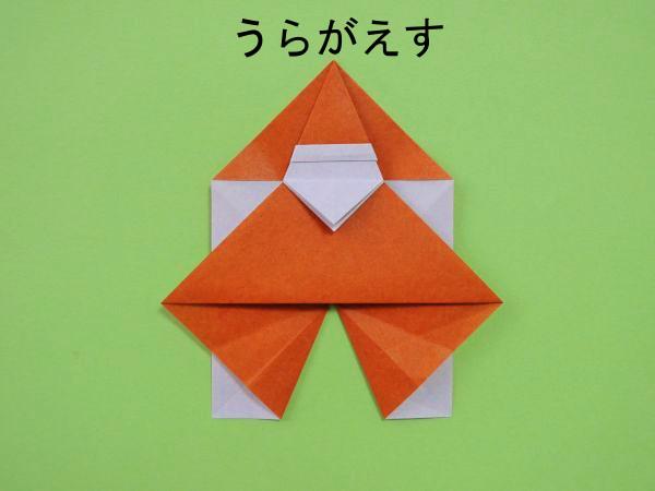 簡単 折り紙 折り紙サンタの作り方 : xn--o9ja9dn55ayerin411bcd3afbgz3gd4y.jp